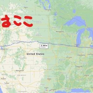 アメリカ横断 今ここよ7月末