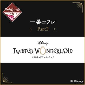 一番コフレ 『ディズニー ツイステッドワンダーランド』 Part2