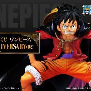 一番くじ ワンピース Anniversary(仮)