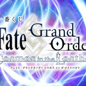 一番くじ Fate/Grand Order Cosmos in the Lostbelt