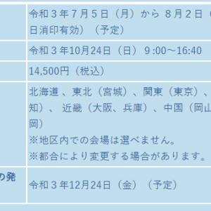 独学で日本語教育能力検定試験に合格するための勉強法!!