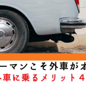【サラリーマンこそ外車がオススメ】サラリーマンが外車に乗るメリット4選