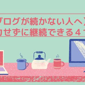 【ブログが続かない人へ】努力せずに継続できる4つの方法を解説