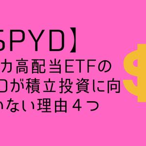 【SPYDが積立投資に向いていない理由4つ】アメリカ高配当ETFのSPYDについての考察