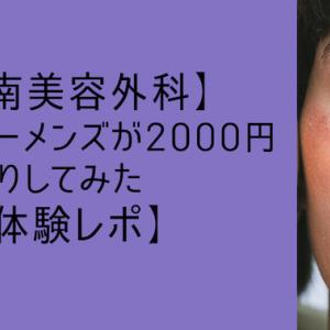 【湘南美容外科】アラフォーメンズが2000円でシミ取りしてみた【体験レポ】