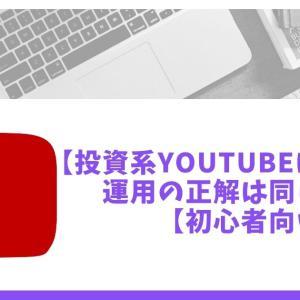 【投資系youtubeに学ぶ】運用の正解は決まってる?【初心者向け】