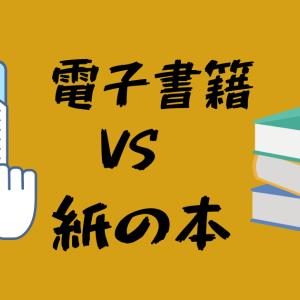 【論文からの結論】紙の本と電子書籍を徹底比較した結果は?