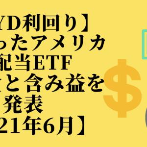 【SPYD利回り】1年経ったアメリカ高配当ETFの配当金と含み益を発表【2021年6月】
