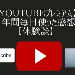 【YouTubeプレミアム】1年間毎日使った感想【体験談】