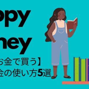 【幸せをお金で買う】から学ぶ有効なお金の使い方。【感想と体験談】