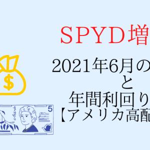 【SPYD増配】2021年6月の分配金と年間利回りを公開【アメリカ高配当ETF】