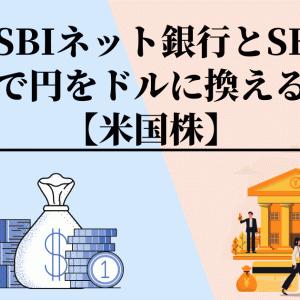【住信SBIネット銀行とSBI証券】最安値で円をドルに換える方法【米国株】