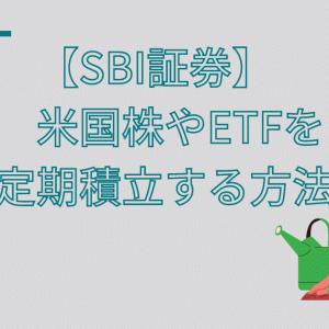 【SBI証券】米国株やETFを定期積立する方法を解説
