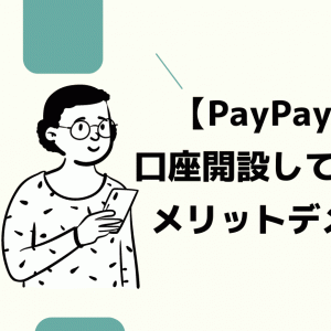 【PayPay証券】口座開設してわかったメリットとデメリット