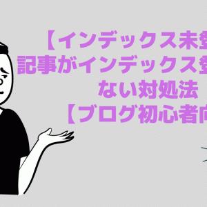 【インデックス未登録】記事がインデックス登録されない対処法【ブログ初心者向け】
