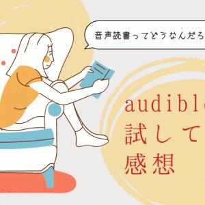 【audible (オーディブル) を解約した理由4つ】聴く読書が全然合わなかった