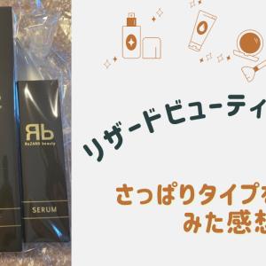 【リザードビューティーRBレビュー】ヒカル氏の化粧品を試した感想