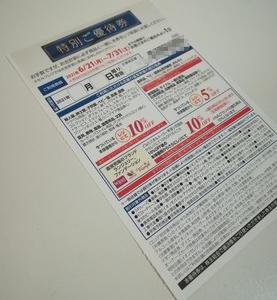 【投資】イオンから特別ご優待券が届きました