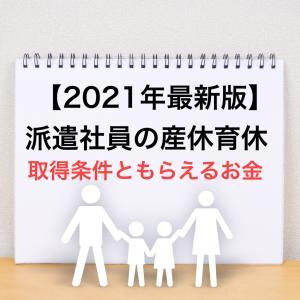 【2021年最新版】派遣社員の産休育休条件ともらえる手当 法改正の影響はあるの?