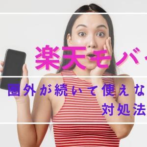 【楽天モバイル】eSIM使用のiPhoneで圏外が続いて使えない?対処方法まとめ