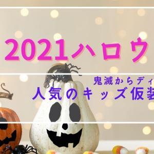 【2021ハロウィン・コスチューム】鬼滅からディズニーまで!人気のキッズ仮装まとめ