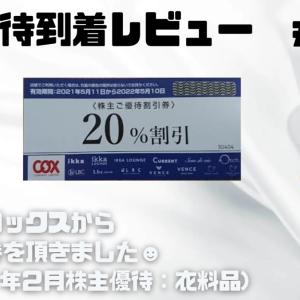 【株主優待】株式会社コックスから株主優待券を頂きました☻(2021年2月権利確定:衣料品)