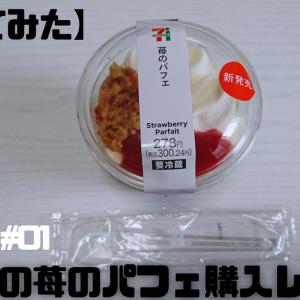 【食べてみた】セブンイレブン 苺のパフェ 購入レビュー(2021年5月18日発売)