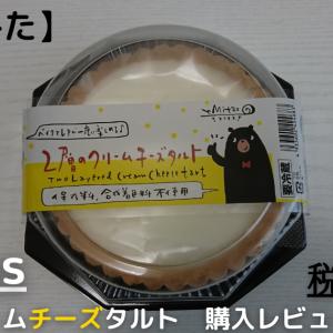 【食べてみた】驚安の殿堂ドンキで買った「eMitas 2層のクリームチーズタルト」購入レビュー