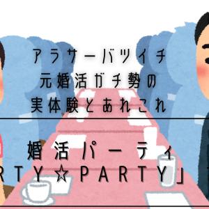 【哲学】アラサーバツイチ元婚活ガチ勢が株式会社IBJが運営する婚活パーティー「PARTY☆PARTY」を語る(実体験とあれこれ)