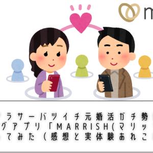 【哲学】アラサーバツイチ元婚活ガチ勢がマッチングアプリ「marrish(マリッシュ)」使ってみた(感想と実体験あれこれ)