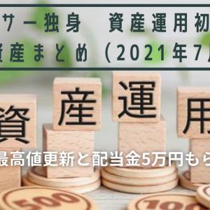 【資産公開】アラサー独身 資産運用初心者の総資産まとめ #3(2021年7月)