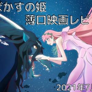 【映画】「竜とそばかすの姫」 薄口感想レビュー 2回観ましたが、歌と映像は最高でした!!!(ネタバレあり)
