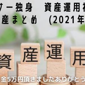 【資産公開】アラサー独身 資産運用初心者の総資産まとめ #4(2021年8月)