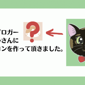 人気猫ブロガー「コルメルさん」にファビコンを作って頂きました。