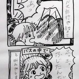 初めての富士山の巻