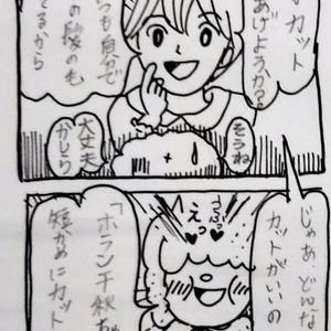 ホラン千秋様風カット