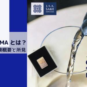 日本酒の資格『SAKE DIPLOMA』の傾向と対策