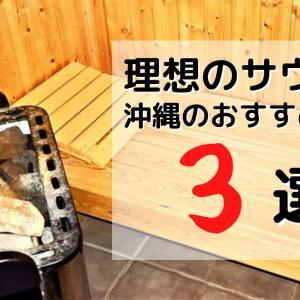 主観全開、理想のサウナ!優先順位と沖縄で堪能できるサウナ施設のご紹介