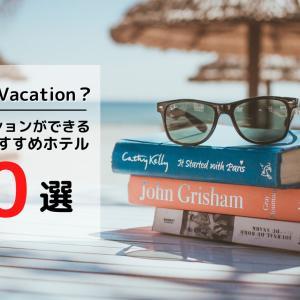 ワーケーションとは?沖縄のおすすめホテル10選