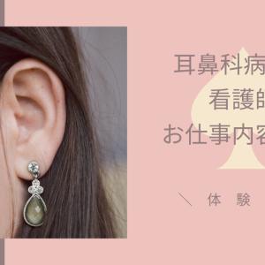 【体験談】耳鼻科病棟の看護師のお仕事内容は?