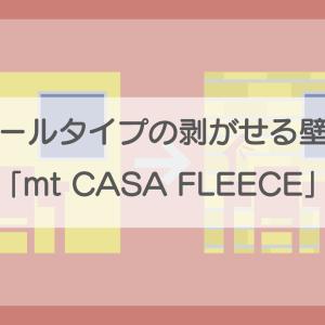 賃貸もOK!シールタイプの剥がせる壁紙なら「mt CASA FLEECE」