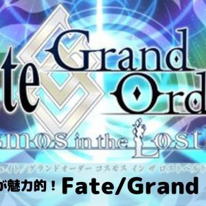 【レビュー有り】Fate/Grand Orderの魅力