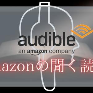 【無料体験】Amazonの聞く読書『Audible』料金、メリット、登録・解約方法を紹介