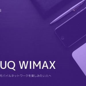 【UQ WiMAX】店舗で店員さんに聞ける、現物を見れるモバイルWi-Fiの決め方
