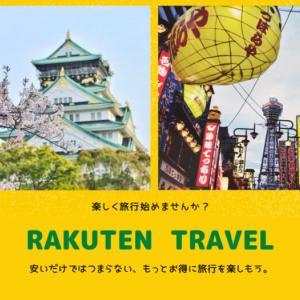 【便利でお得】楽天トラベルを活用してお得にお安く旅行に出かけよう