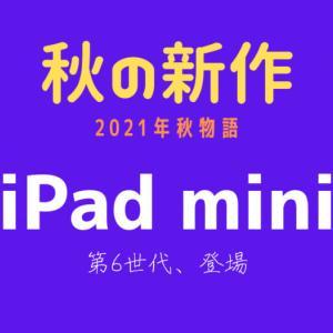 【秋の新作】デザイン・機能とも刷新されたiPad mini第6世代は5Gで活躍するスペックを持つ