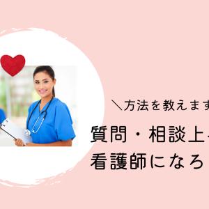 質問・相談上手な看護師になろう!そのメリットと具体的方法を教えます♬