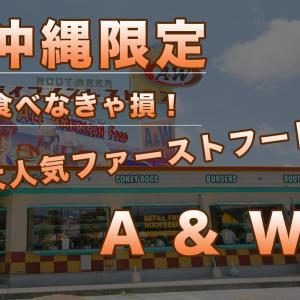 【沖縄限定】食べなきゃ損!地元では大人気ローカルファーストフード店【A&W】