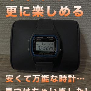 【サウナ初心者必見】サウナが更に楽しめる!安くて万能な時計見つけちゃいました