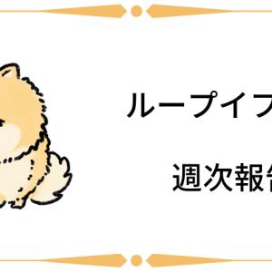 2021年6月7日週のループイフダンの利益は3,097円でした